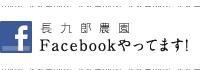 長九郎農園 Facebookやってます!