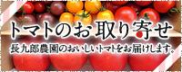 トマトのお取り寄せ