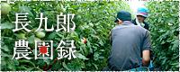 長九郎農園録